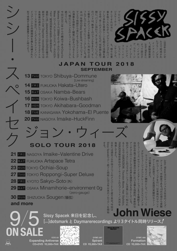 sissyspaceak TOUR 2018_fly_smp04